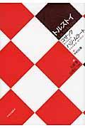 コザック/ハジ・ムラートの本