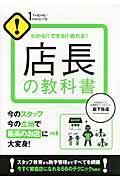 店長の教科書の本