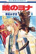 暁のヨナ 8の本