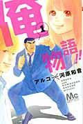 俺物語!! 1の本