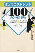 きょうのストレッチ100POWER UP!!の本