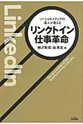 リンクトイン仕事革命の本