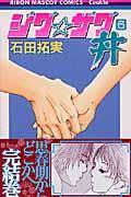 ジグ・ザグ丼 6の本