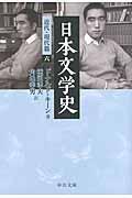 日本文学史 近代・現代篇 6の本