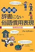増補改訂版 韓国語辞書にない俗語慣用表現の本