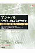 アジャイルソフトウェアエンジニアリングの本