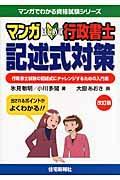 改訂版 マンガはじめて行政書士記述式対策の本