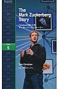 Facebookを創った男:ザッカーバーグ・ストーリー