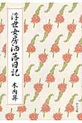 浮世女房洒落日記の本