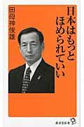 日本はもっとほめられていいの本