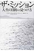 ザ・ミッションの本