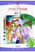 アラビアの花嫁の本