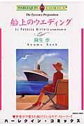 船上のウエディングの本