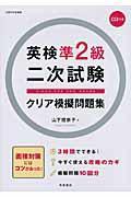 英検準2級二次試験クリア模擬問題集の本