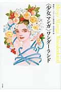 〈少女マンガ〉ワンダーランドの本