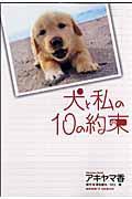 犬と私の10の約束の本