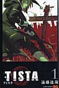 TISTA 1の本