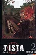 TISTA 2の本