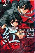 紅kureーnai 2の本