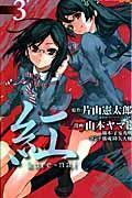 紅kureーnai 3の本