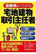 受験用よくわかる宅地建物取引主任者の本