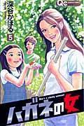 ハガネの女 5の本