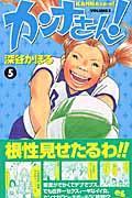 カンナさーん! 5の本