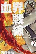 血界戦線 2の本