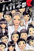 ハガネの女 8の本