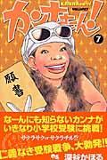 カンナさーん! 7の本