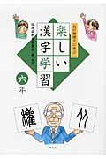 白川静博士に学ぶ楽しい漢字学習 6年の本