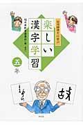 白川静博士に学ぶ楽しい漢字学習 5年の本