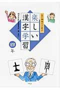 白川静博士に学ぶ楽しい漢字学習 4年の本