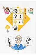 白川静博士に学ぶ楽しい漢字学習 3年の本