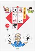白川静博士に学ぶ楽しい漢字学習 1年の本