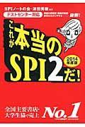 これが本当のSPI2だ! 2014年度版の本