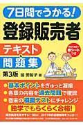 第3版 7日間でうかる!登録販売者テキスト&問題集の本