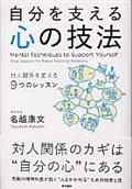 自分を支える心の技法の本