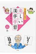 白川静博士に学ぶ楽しい漢字学習 2年の本