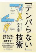 「テンパらない」技術の本