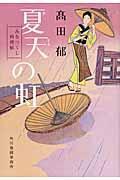 夏天の虹の本