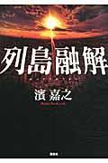 列島融解の本