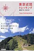 東京近郊トレッキングBESTコースガイドの本