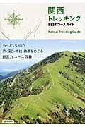 関西トレッキングBESTコースガイドの本