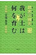 戯史三國志我が土は何を育むの本