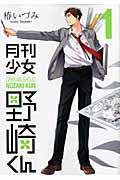 月刊少女野崎くん 1の本