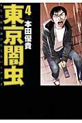 東京闇虫 4の本