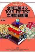 全問正解するTOEFL ITP TEST文法問題対策の本