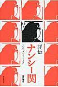 評伝ナンシー関の本