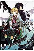 Pandora Hearts official guide 8.5 mine of mineの本